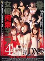 女優-拘束マニア 4時間DX3 ダウンロード