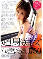 スーパーモデル超身痴女 浅宮あん 175.0 ダウンロード