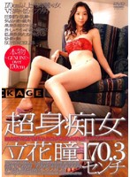 超身痴女 立花瞳 170.3 ダウンロード