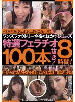 ワンズファクトリー今夜のおかずシリーズ 特選フェラチオ100本抜き!8時間!