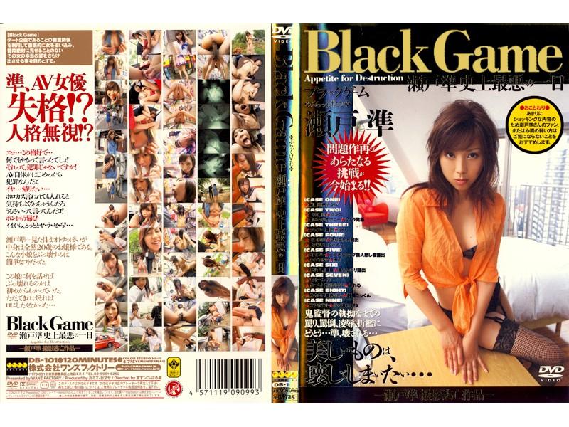 (3db101)[DB-101] Black Game 〜瀬戸準 史上最悪の一日〜 ダウンロード