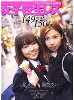 女子校生レズ 149cmと150cm 星メグミ 瀬能あい ダウンロード