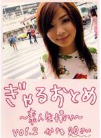 ぎゃるおとめ〜素人生撮り〜 Vol.2 ダウンロード