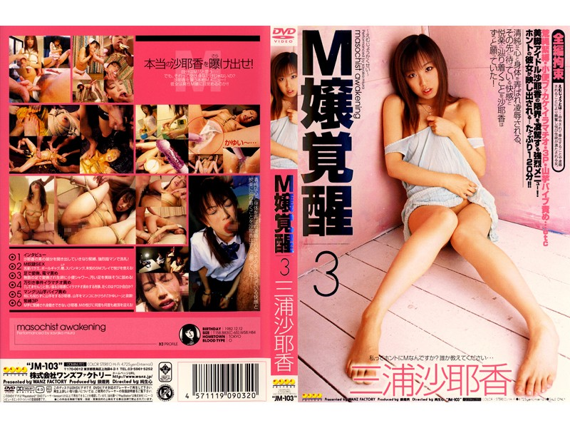 M嬢覚醒3 三浦沙耶香