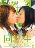 同級生 やわらかい唇 松島やや×みずなあんり ダウンロード