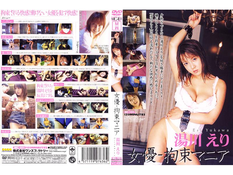(3mc001)[MC-001] 女優-拘束マニア 湯川えり ダウンロード