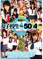 日高マリア 制服H 女子校生FILE50人4時間
