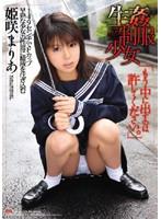 生姦制服少女「もう中に出すのは許してください。」 姫咲まりあ ダウンロード