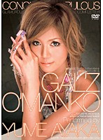 GAL'Z O'MANKOシリーズ動画