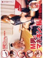 M男とマネキンと私 桜田さくら ダウンロード