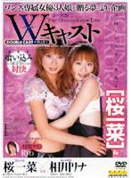 Wキャスト 〜夢の共艶〜 [桜一菜]編
