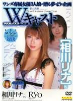Wキャスト 〜夢の共艶〜 [相川リナ]編 ダウンロード