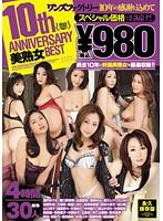 10th ANNIVERSARY 美熟女 BEST ダウンロード