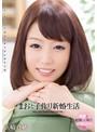 まおと子作り新婚生活 浜崎真緒(3wanz00182)