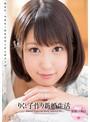りくと子作り新婚生活 湊莉久(3wanz00246)