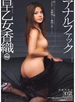 アナルファック 早乙女香織 ダウンロード
