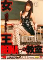 女王 REINAの教室