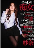 My Boss is a Slut Sana 下載