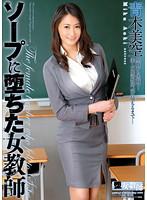 ソープに堕ちた女教師 青木美空 ダウンロード