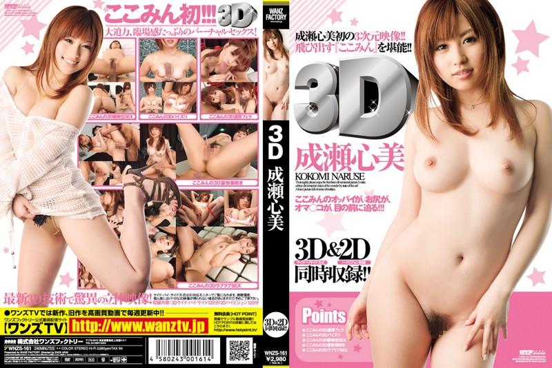 3D 成瀬心美