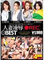 人妻凌辱[●REC] the BEST ダウンロード