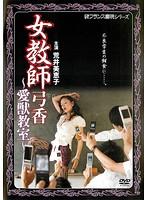 女教師弓香 〜愛獣教室〜