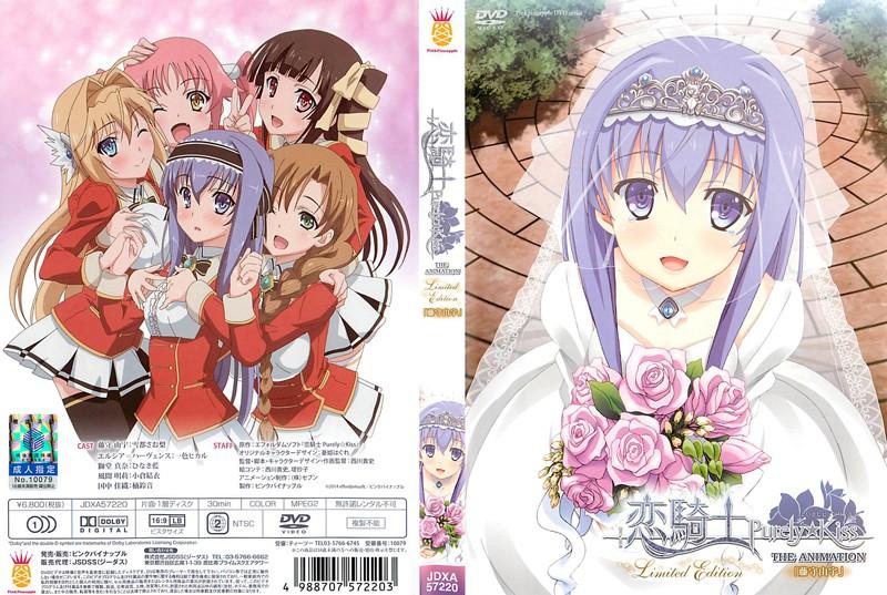 恋騎士 Purely☆Kiss THE ANIMATION Limited Edition 「藤守由宇」 パッケージ写真