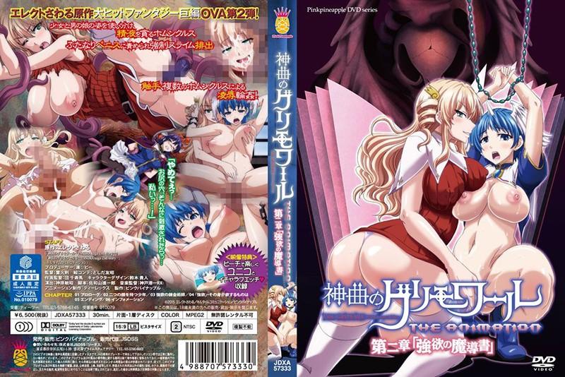 神曲のグリモワール THE ANIMATION 第二章「強欲の魔導書」