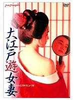 大江戸遊女妻