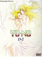 YU-NO 第3幕 「分岐点のシンデレラ」