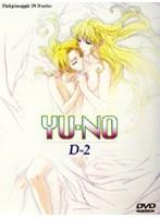 YU-NO 第4幕 「世界の果てで女神は唄う」 パッケージ写真