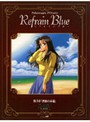 リフレインブルー 第3章 碧...