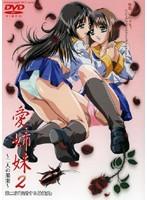 愛姉妹2 〜二人の果実〜 第二夜 「交錯する姉妹愛」