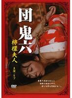 団鬼六 檸檬夫人 -- FANZA無料動画 - DMM.com