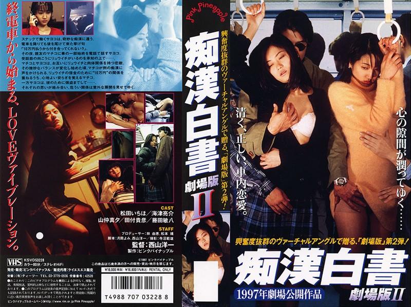 痴●白書 劇場版 2