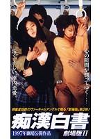 痴漢白書 劇場版 2