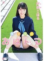 戸田こはる 美少女のおぱんつ ダウンロード