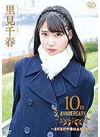 里見千春 10th Anniversary 〜まだまだ千春は止まらない〜
