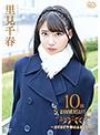 里見千春 10th Anniversary...