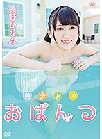 矢野ひなみ 美少女のおぱんつ ダウンロード