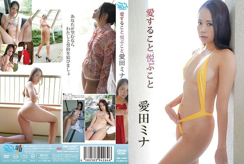 愛田ミナ 愛すること、悦ぶこと