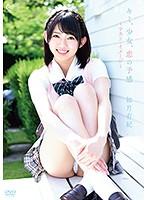 キミ、少女、恋の予感 〜ラスト・イメージ〜 如月有紀