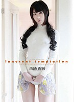 Innocent Temptation/西崎香綾