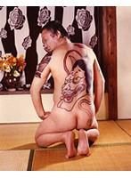 刺青・愛・乱舞(ラブ)