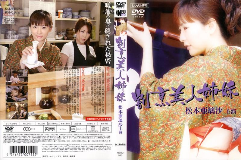 [iteminfo_actress_name] ピンク映画 ch、Vシネマ、職業色々、和服・浴衣 割烹美人姉妹