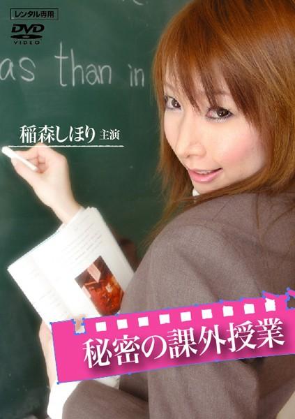 ピンク映画 ch、女教師、Vシネマ 秘密の課外授業