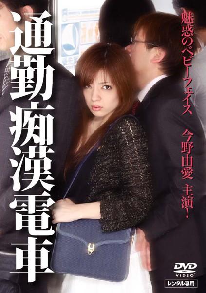 [iteminfo_actress_name] ピンク映画 ch、不倫、痴漢、Vシネマ、OL 通勤痴漢電車