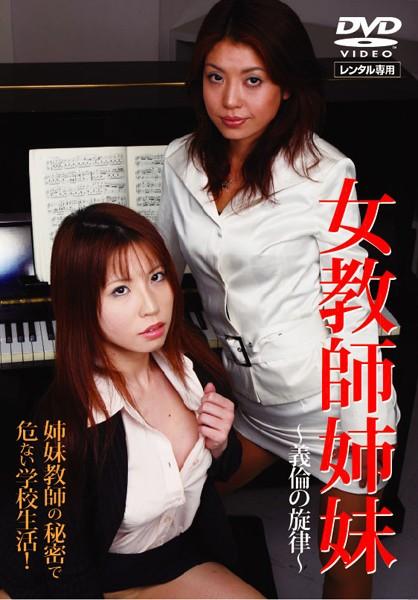 [iteminfo_actress_name] ピンク映画 ch、Vシネマ、不倫、お姉さん、女教師 女教師姉妹 〜義倫の旋律〜
