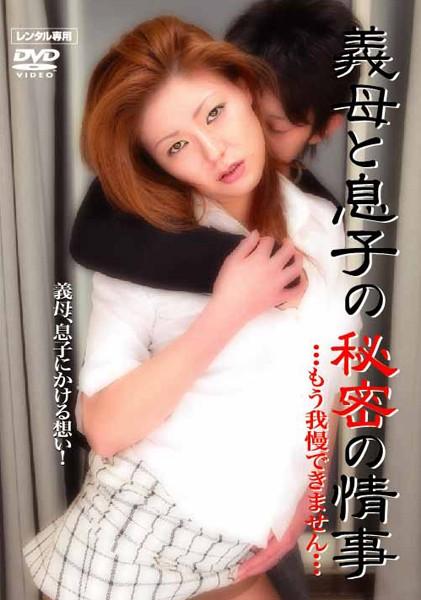 [iteminfo_actress_name] ピンク映画 ch、義母、Vシネマ 義母と息子の秘密の情事 …もう我慢できません…