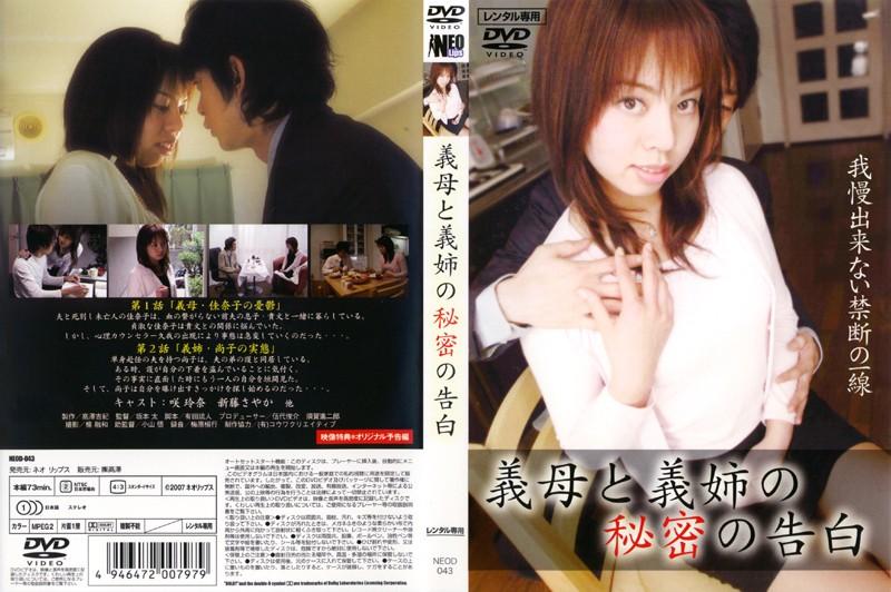 [iteminfo_actress_name] ピンク映画 ch、お姉さん、義母、Vシネマ 義母と義姉の秘密の告白